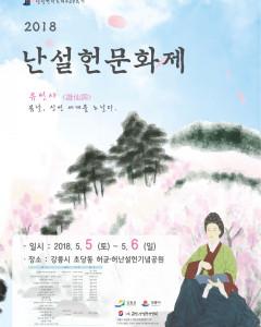 2018년 난설헌 문화제 포스터
