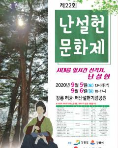 2020 난설헌 문화제 포스터