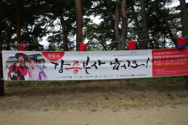 2019년  교산허균문화제[뮤지컬공연-강릉부사납시오]